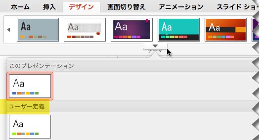 ギャラリーの [ユーザー設定] セクションでテンプレートを探します。