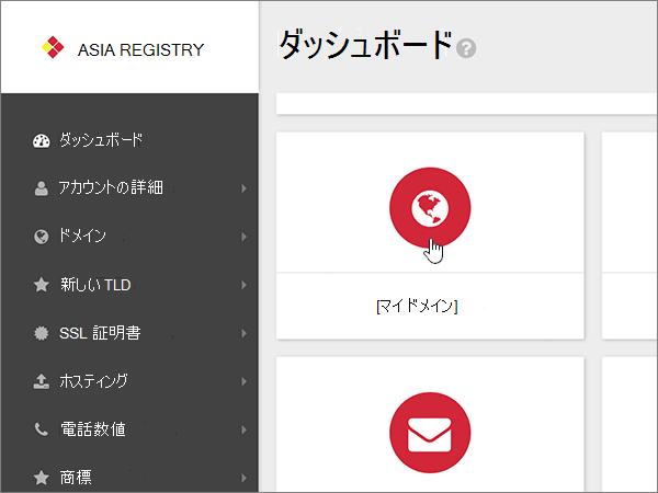 AsiaRegistry-BP-Configure-1-2