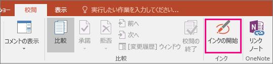 Office の [校閲] タブの [インク入力の開始] ボタン