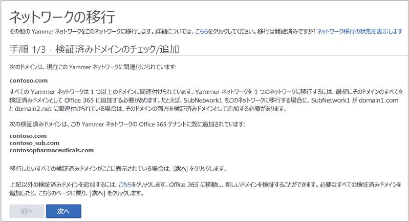 「ステップ 1/3 - Yammer ネットワークを移行する前に確認済みドメインをチェック/追加する」のスクリーン ショット