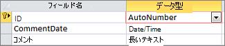 Access テーブル デザイン ビューでラベルが ID であるオートナンバー型主キー