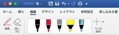 Office 365 for Mac の [描画] タブのペンと蛍光ペン