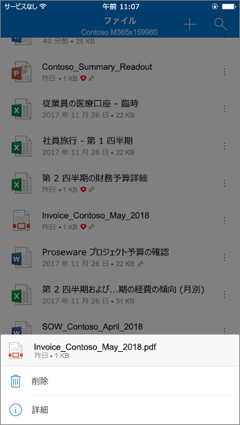 Onedrive モバイルアプリから OneDrive for Business のブロックされているファイルを削除するスクリーンショット