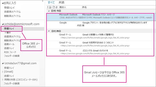 メールを Office 365 メールボックスにインポートすると、2 つの場所に表示されます。