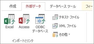 Access の [外部データ] タブを開く