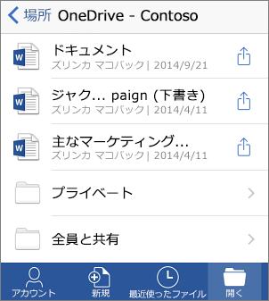 Office Mobile に表示されている OneDrive のファイル