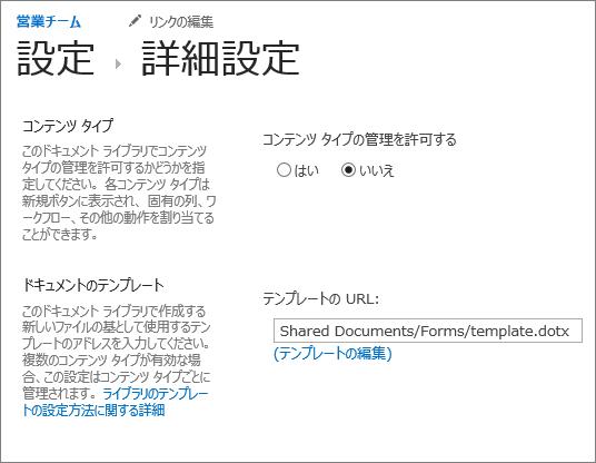テンプレートの編集フィールドが表示される、[詳細設定] の [ライブラリの設定]