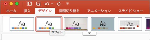 [デザイン] タブの [Office テーマ] のスクリーンショット