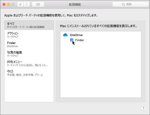 Mac のシステム環境設定の [機能拡張] のスクリーンショット