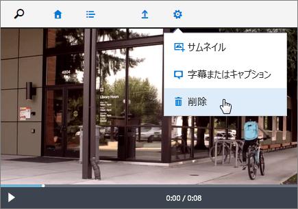 [削除] コマンドがアクティブになっているビデオ ページのスクリーンショット