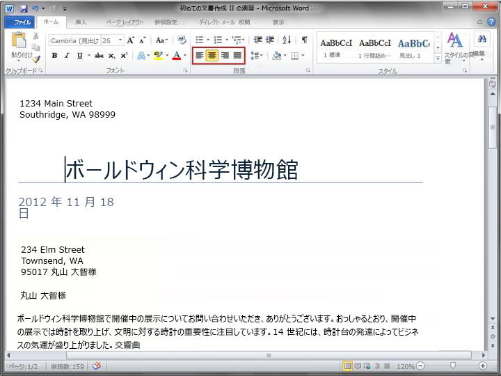 Word 2010 文書