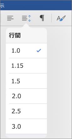 Word for iPad で行間隔オプションを表示する。