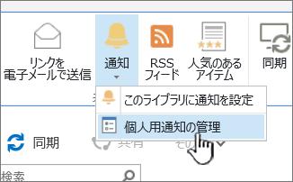 強調表示された SharePoint 2016 の通知の管理ボタン