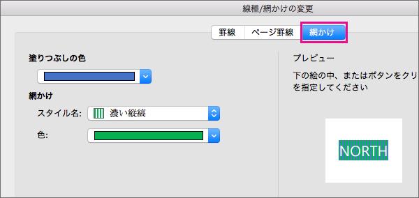[網かけ] タブをクリックして、選んだ文字列を色やパターンで塗りつぶします。