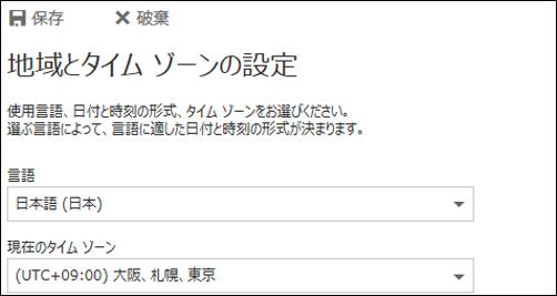 スクリーン ショット: 現在のタイム ゾーン、言語を選択します。