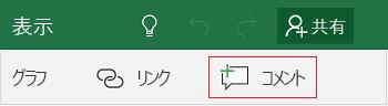 Windows 10 版 Excel Mobile でファイルを追加する
