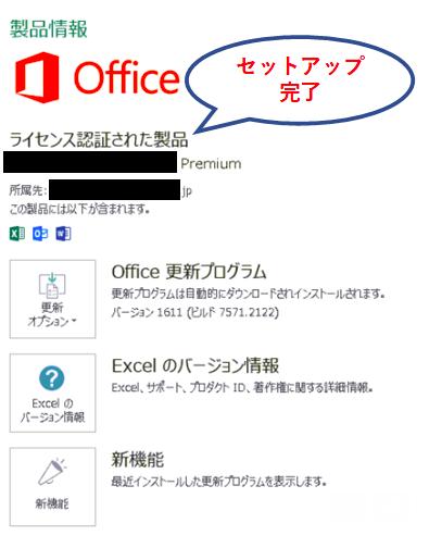 製品のアクティブ化がページに表示されます。