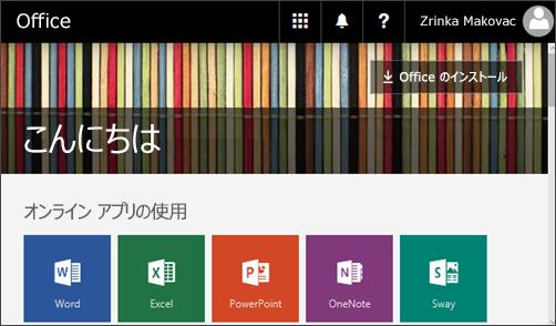 ホーム ページと [Office のインストール] ボタンのスクリーンショット