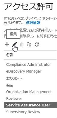 [サービス アシュアランス ユーザー] ロールを選択し、[編集] アイコンを選択した状態を示します。