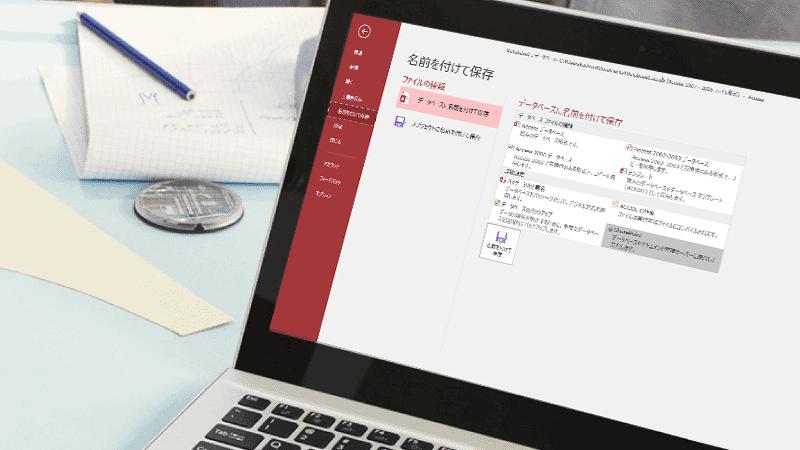 画面に保存中の Access データベースを表示しているノート PC。