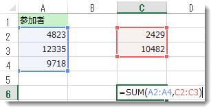 2 つの範囲の数値に SUM 関数を使う