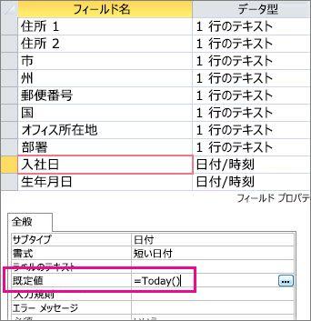 Access テーブルで日付/時刻フィールドの既定値を設定する
