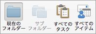 タスクの検索オプションを表示する
