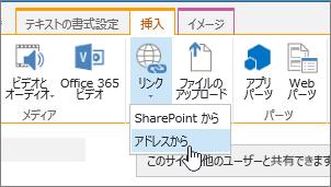 Web アドレスを使用してリンクを挿入する