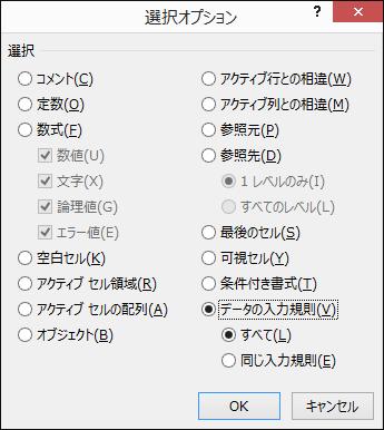 [選択オプション] ダイアログ ボックス