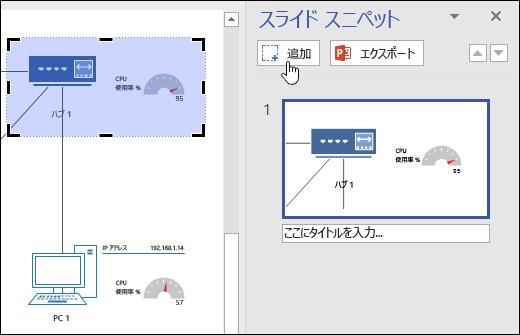 Visio の [スライド スニペット] ウィンドウのスクリーンショット。[追加] ボタンがクリックされています。