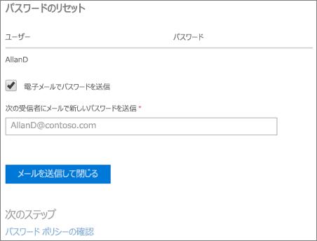 スクリーンショット:パスワード リセット通知メールをユーザーに送信する