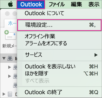 [Outlook] メニューの [ユーザー設定]