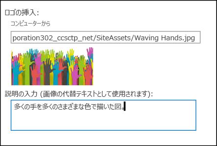 SharePoint Online の新しい [サイトのタイトルとロゴ] ダイアログ ボックスに、ロゴ画像の代替テキストの作成方法が表示されている