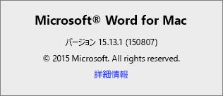Word for Mac での [Word のバージョン情報] ページのスクリーンショット
