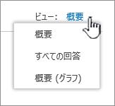 下向き矢印が強調表示されたアンケートの [表示] ドロップダウン メニュー