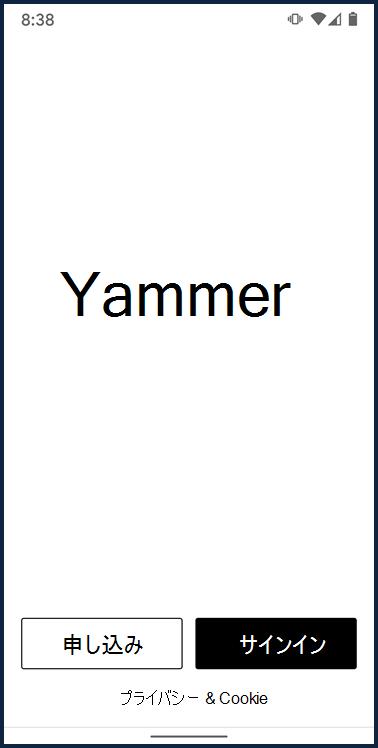 Yammer Android アプリのログイン画面を示すスクリーンショット