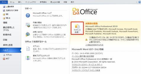 Office 2010 試用版を削除する