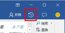 Office ファイルの過去のバージョンを表示する