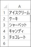 コンボ ボックスで使用する値リスト