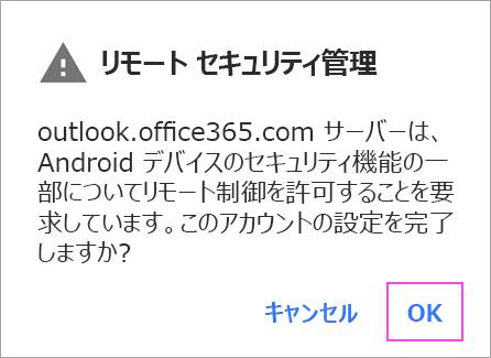 メッセージが表示される場合は、[OK] をクリックします。