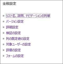 リストの全般設定リンク