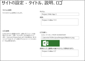 Project Online のサイトの説明とサイトロゴの代替テキスト