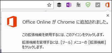 Chrome によって、Office Online 拡張機能が正常に追加されたことが通知されます。