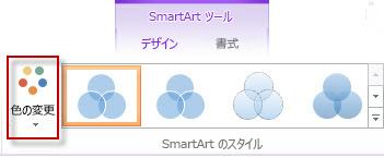 [SmartArt のスタイル] の [色の変更] オプション