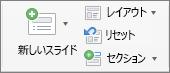PowerPoint for Mac の [スライドの新規作成]