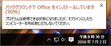 Office のインストールが 90% で止まっている状態を示すダイアログ