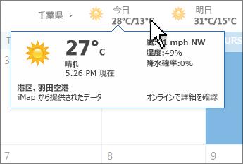 天気予報バー