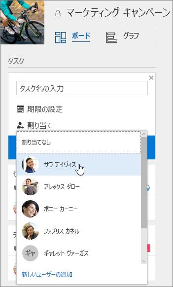 新しいタスクの作成時にユーザーを割り当てる
