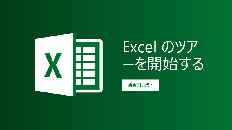 """Excel の """"ツアーに参加する"""" テンプレート"""