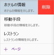 OneNote for iOS でページを削除する